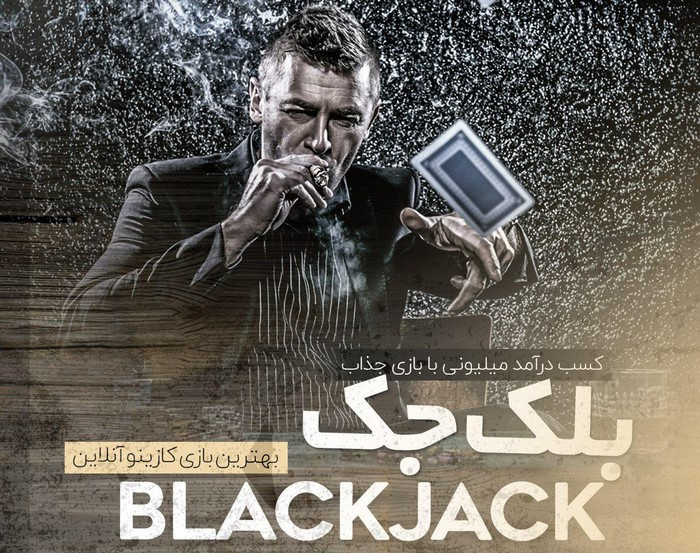 Blackjack Training Game