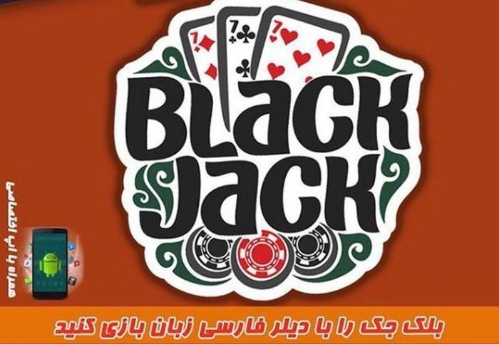 چگونه Blackjack Game