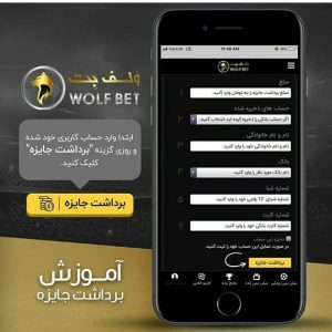 برنامه Wolf Bet for Android