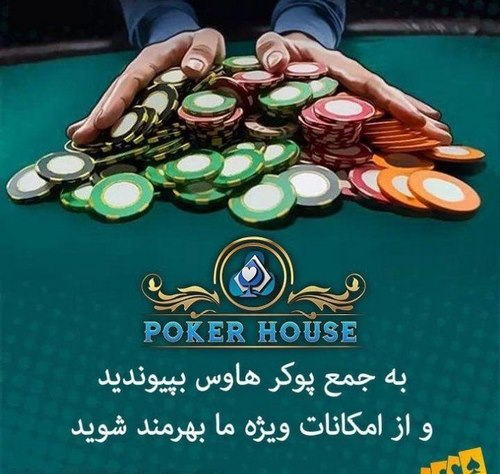 Telegram House Poker